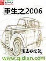 《重生之2006》txt全本精校版