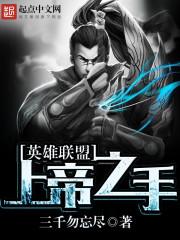 《英雄联盟:上帝之手》txt全本精校版